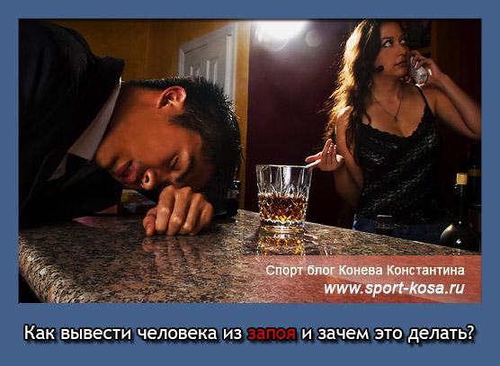 запоя во алкоголик время-8