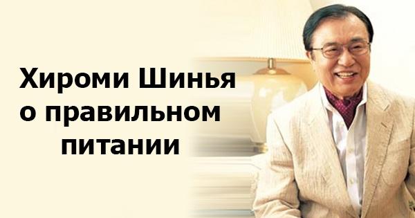Знаменитый японский гастроэнтеролог Хироми Шинья делится своими секретами