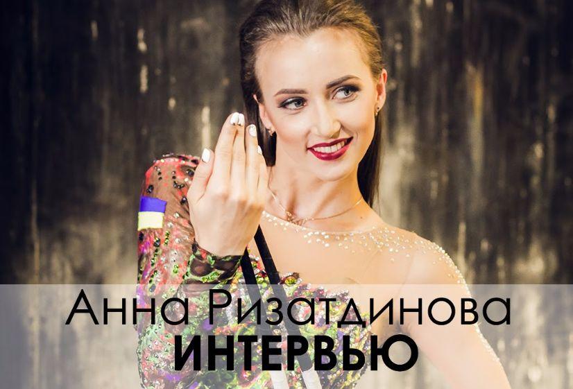 Ризатдинова
