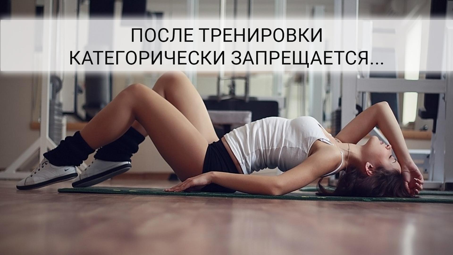 Что нельзя делать после тренировки