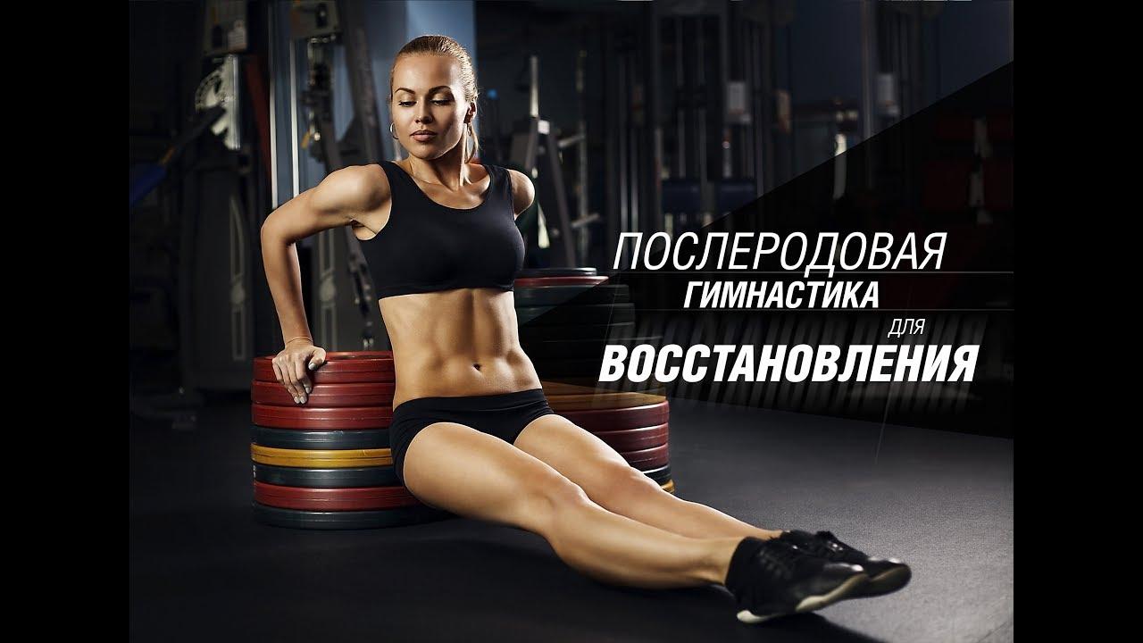 Послеродовая гимнастика